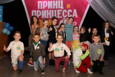 "5 лет шоу-конкурсу ""Принц и Принцесса года"""