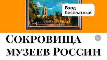 """Выставка """" Сокровище музеев России"""""""
