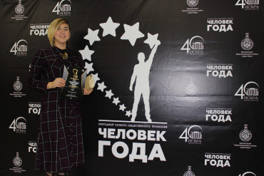 """Ежегодный конкурс общественного признания """"Человек года 2019"""""""
